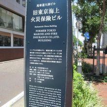 馬車道大津ビル (旧東京海上火災保険ビル)
