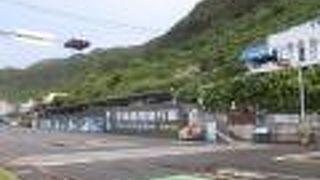 旧深澳線八斗子駅