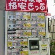 格安きっぷの自販機
