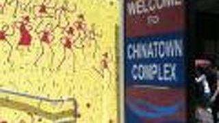 チャイナタウン コンプレックス フードセンター