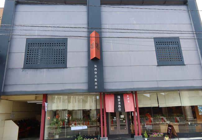 福西惣兵衛商店
