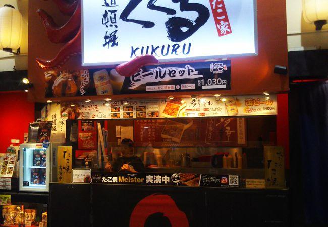 くくる JR新大阪駅店