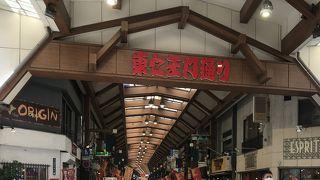 シャッター街から再生した名古屋の商店街