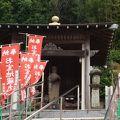 お宝地蔵 (伊藤小左衛門地蔵)