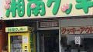 湘南クッキー (二宮駅南口店)