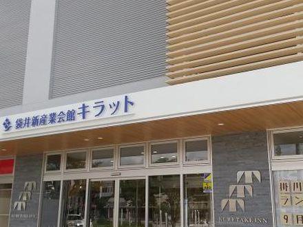 くれたけインプレミアム袋井駅前 写真