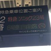 福岡空港から地下鉄1本