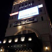 「エキミセ」と呼ばれるデパートになっていました。