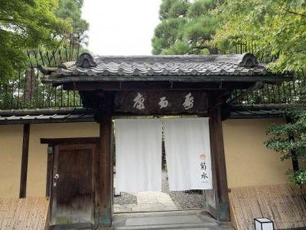 南禅寺参道  菊水 写真
