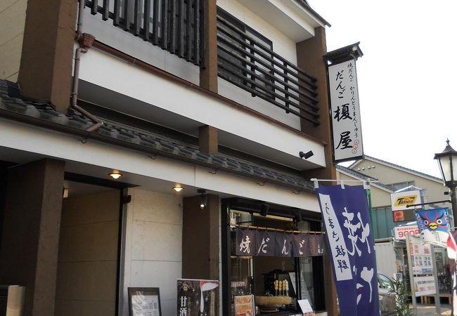 成田山新勝寺への参道沿いにあるおだんご屋さん