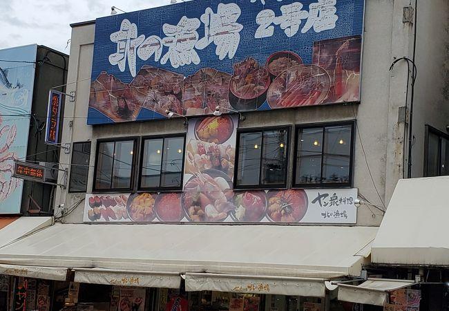 ヤン衆料理 北の漁場