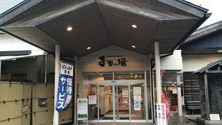 日本まん真ん中温泉 子宝の湯 (みなみ子宝温泉駅内)
