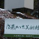 浅蔵五十吉美術館