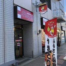 ハセガワストア 函館駅前店
