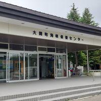 おおま温泉 (大間温泉海峡保養センター) 写真
