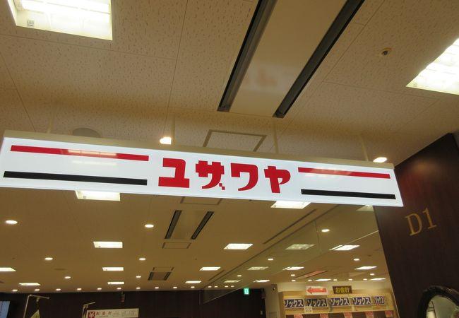 ユザワヤ (キラリナ京王吉祥寺店)