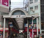 京町・新京橋商店街