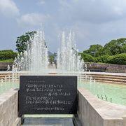平和公園の噴水です