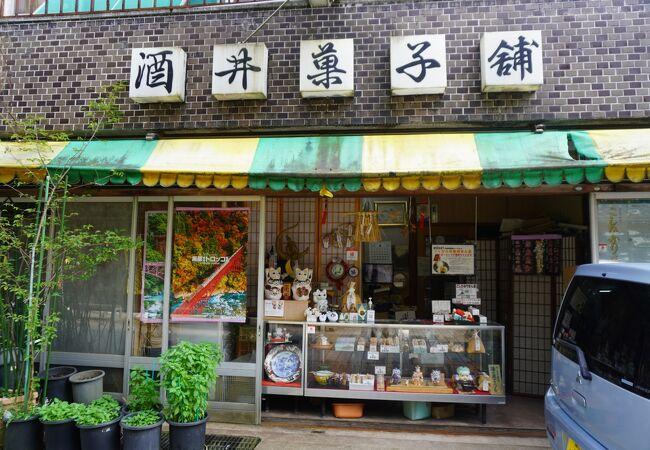 酒井菓子舗