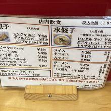 餃子とラーメン