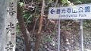 善光寺公園