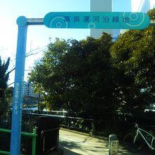 高浜運河沿緑地
