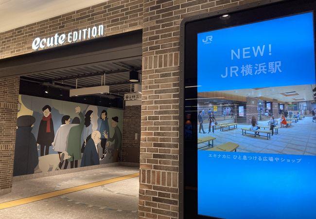 JR駅構内エキュート