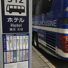 関空送迎バス乗り場