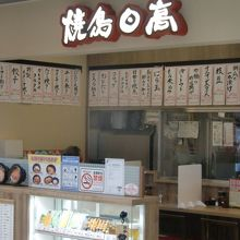 焼鳥 日高 ウィングキッチン金沢八景店