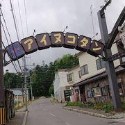 坂道の両端にアイヌコタンの民芸品や食事できる店が並んでます