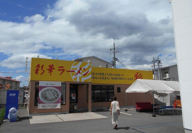 彩華ラーメン 八幡店