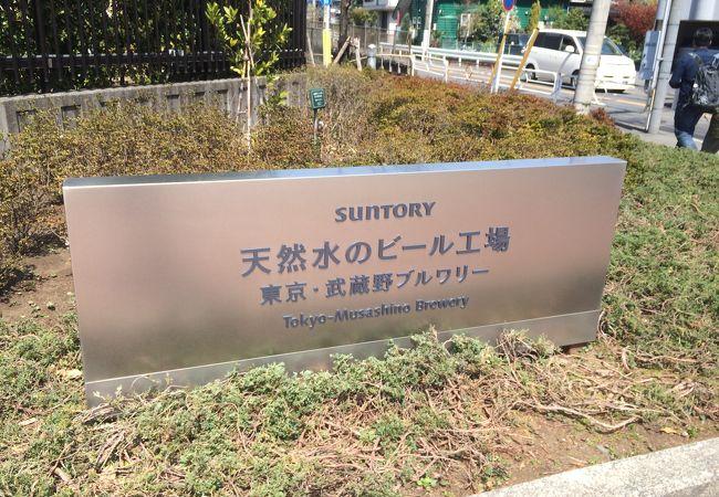 サントリー<天然水のビール工場>東京 武蔵野ブルワリー