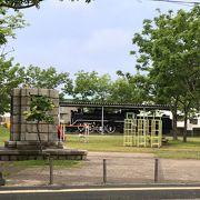 釧路駅近くにある公園