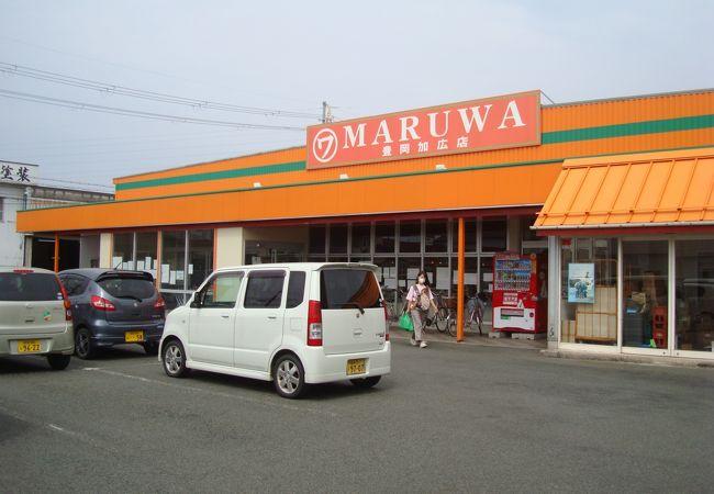 スーパーマルワ (豊岡加広店)