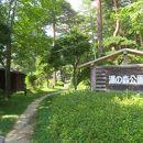 湯の森公園