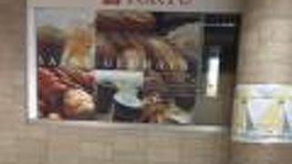 サンジェルマン 三軒茶屋店