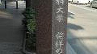 東京理科大学発祥の地