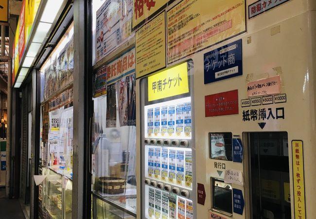 甲南チケット (JR京橋店)