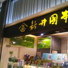 お茶の専門店