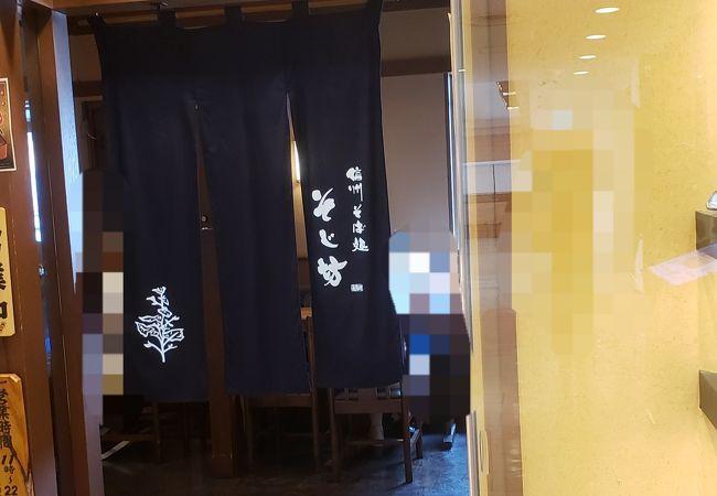 そじ坊 茅ヶ崎駅ラスカ店