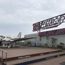 宮崎空港 (宮崎ブーゲンビリア空港)