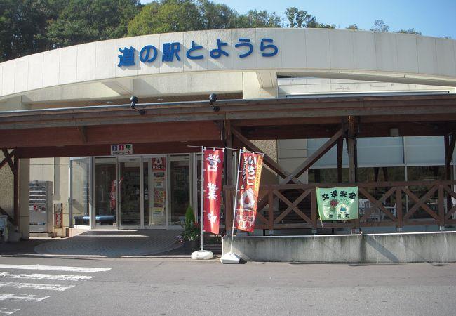 「道の駅 とようら」には、豊浦町出身、第36代WBCフライ級王者「内藤大助」選手のコーナーがありました。