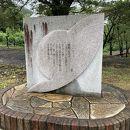 与謝野晶子歌碑公園