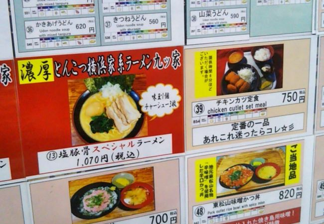高坂サービスエリア(下り線)レストラン