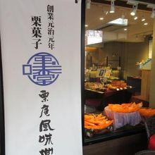 栗庵風味堂 軽井沢店