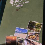 奄美大島のガイドブックを買いに!