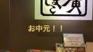鈴廣かまぼこ 茅ヶ崎ラスカ店