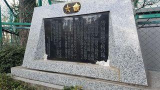 青山師範学校の跡碑