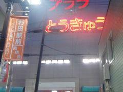 本牧・根岸・磯子のツアー