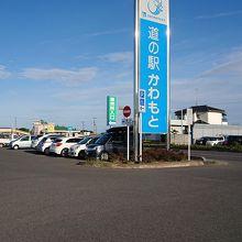 道の駅 かわもと